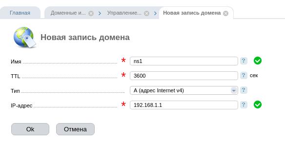 Добавление ресурсных записей в ISP Manager