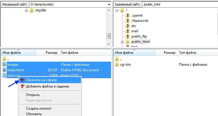 Закачка файлов на сервер через FileZilla