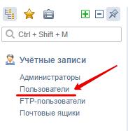 Пользователи в ISPmanager