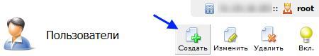 Создать пользователя в ISPmanager