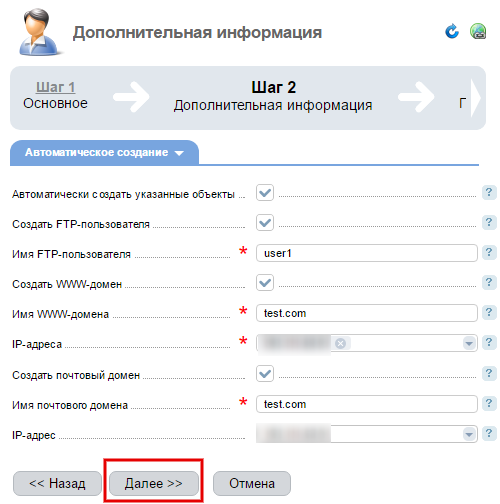 Создание пользователя в ISPmanager