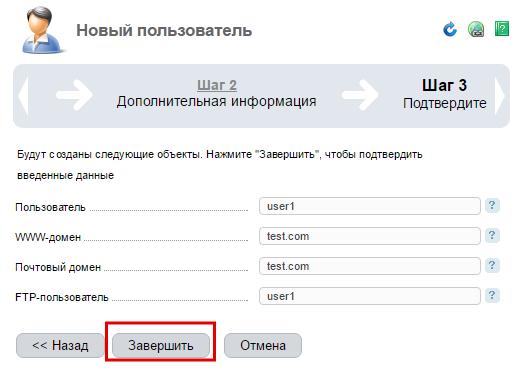 Завершение процесса создания нового пользователя в ISPmanager