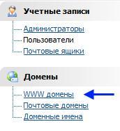 Добавление домена в ISPmanager
