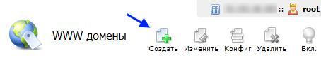 Создание нового домена в ISPmanager