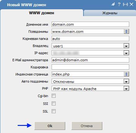 Новый домен в ISPmanager