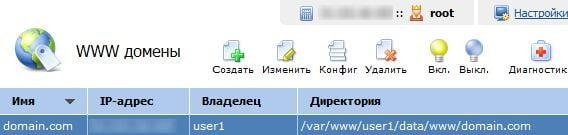 Список существующих WWW доменов в ISPmanager