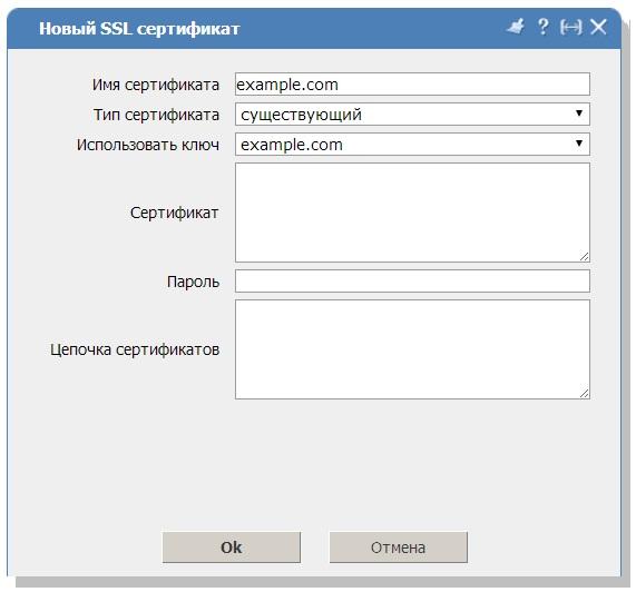 Установка SSL-сертификата ISPmanager