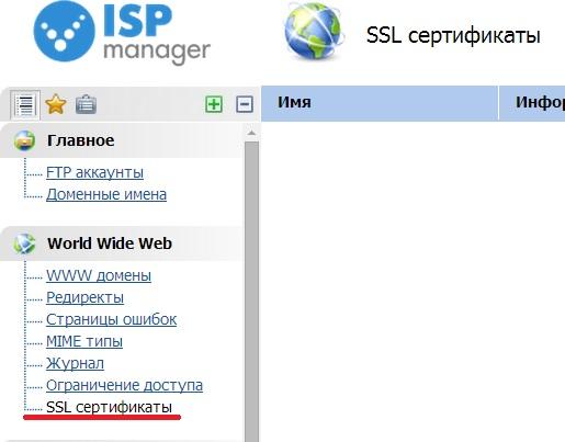 Установка SSL-сертификата в ISPmanager