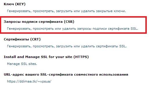Генерация запроса на выдачу SSL-сертификата в cPanel