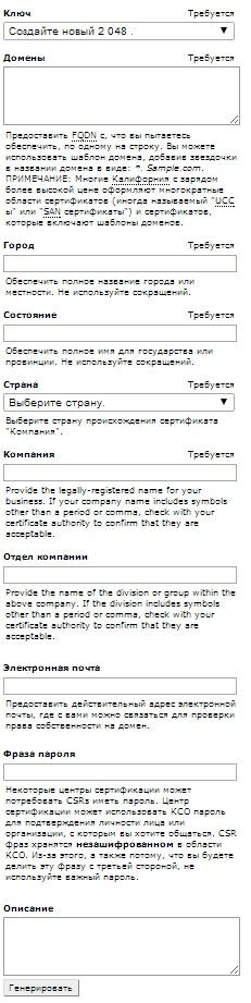 Выдача SSL-сертификата в cPanel