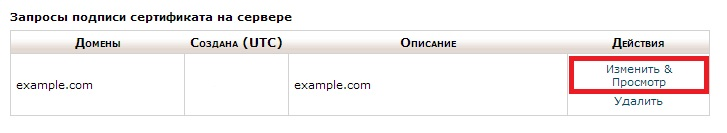 Запросы подписи сертификата на сервере