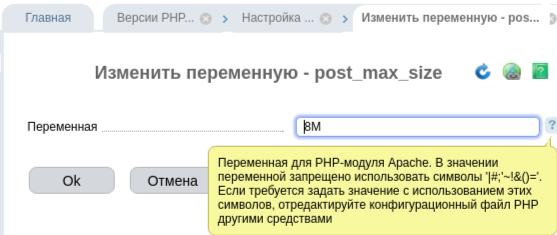 Изменение переменной post_max_size