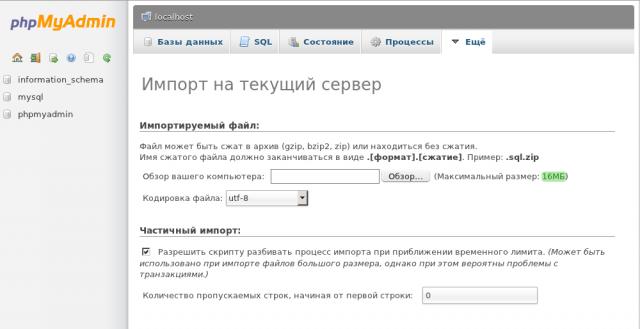 Проверка максимального размера загружаемого файла