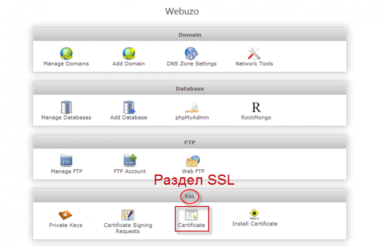 Раздел SSL в Вебузо