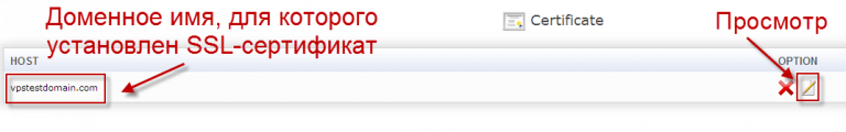 Выбор доменного имени, для которого установлен SSL-сертификат
