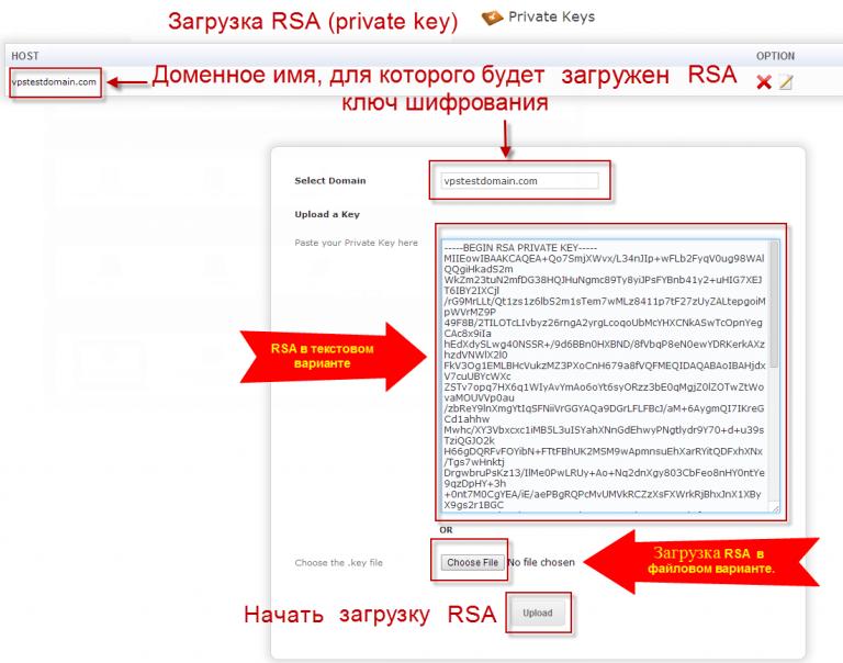 Загрузка RSA ключа