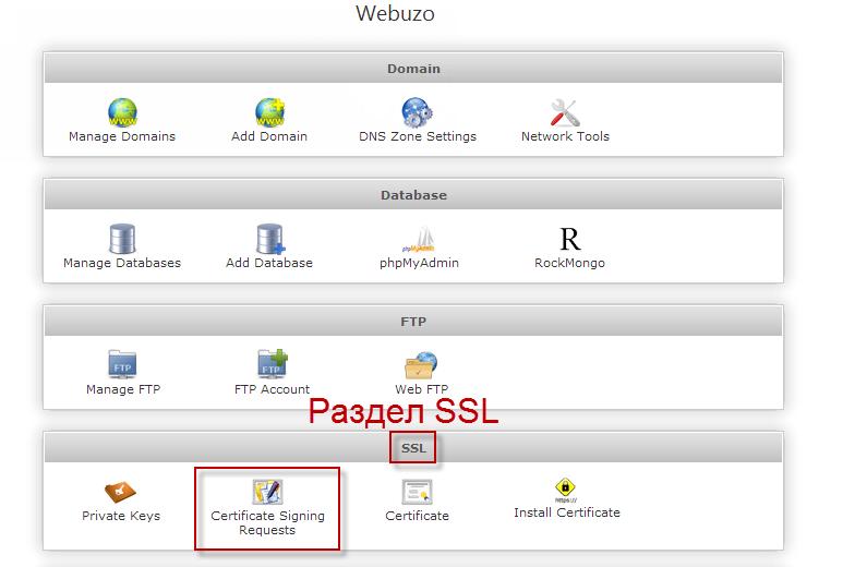 Раздел SSL в Webuzo