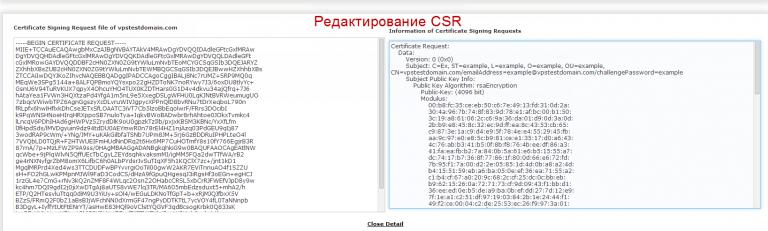 Редактирование CSR