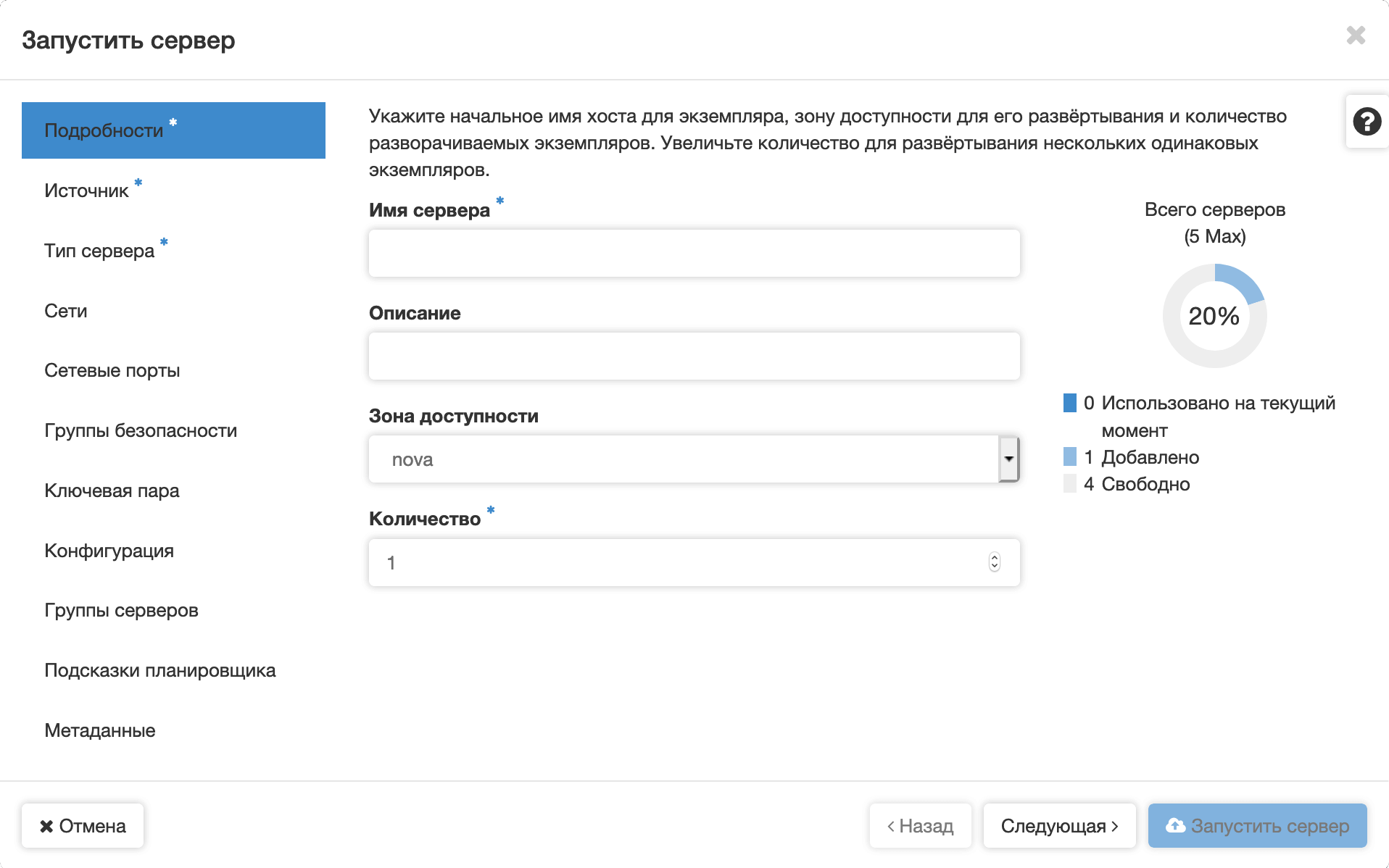 Выбор названия нового VPS-сервера