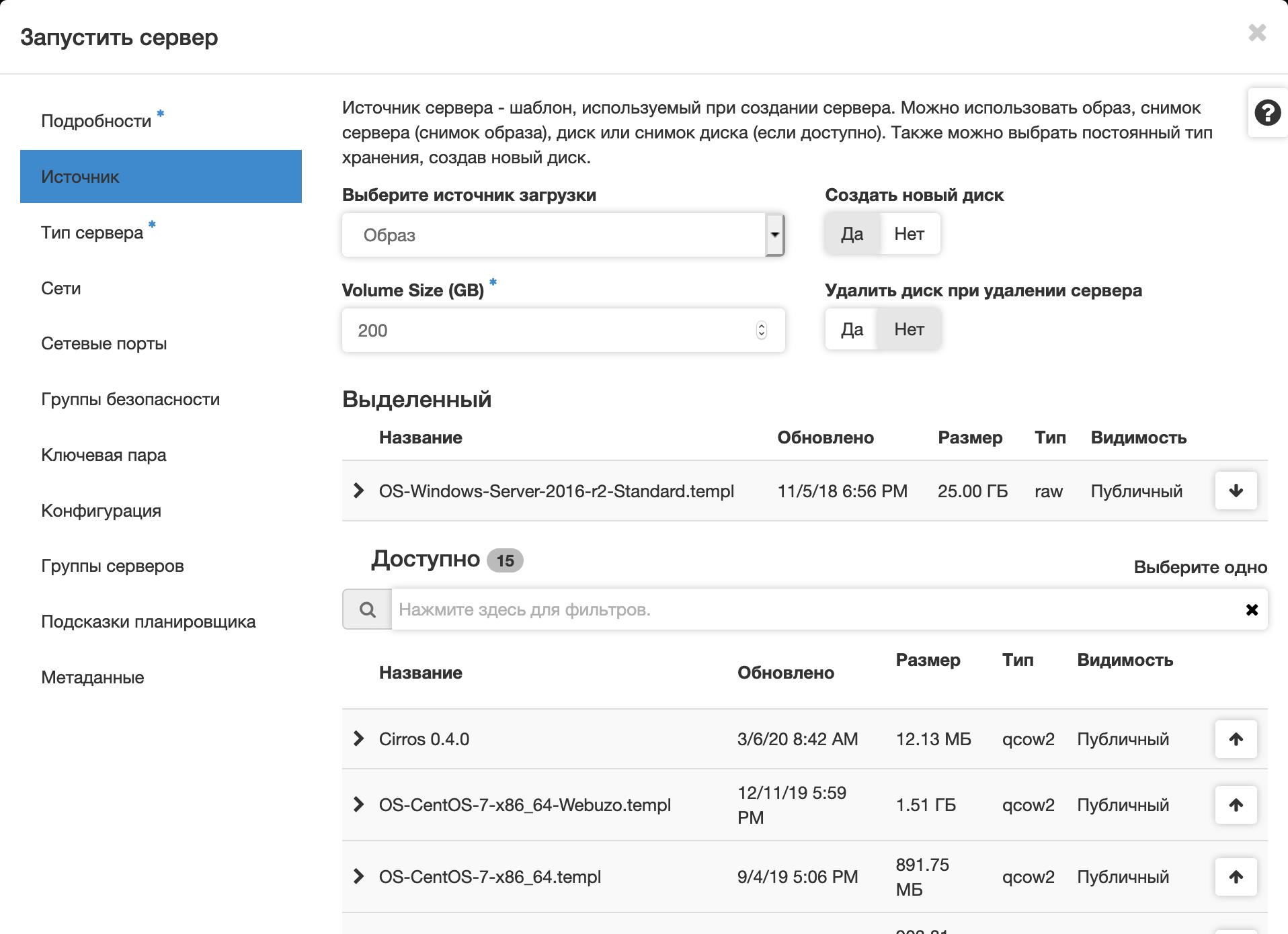 Выбор размера диска на новом VPS-сервере