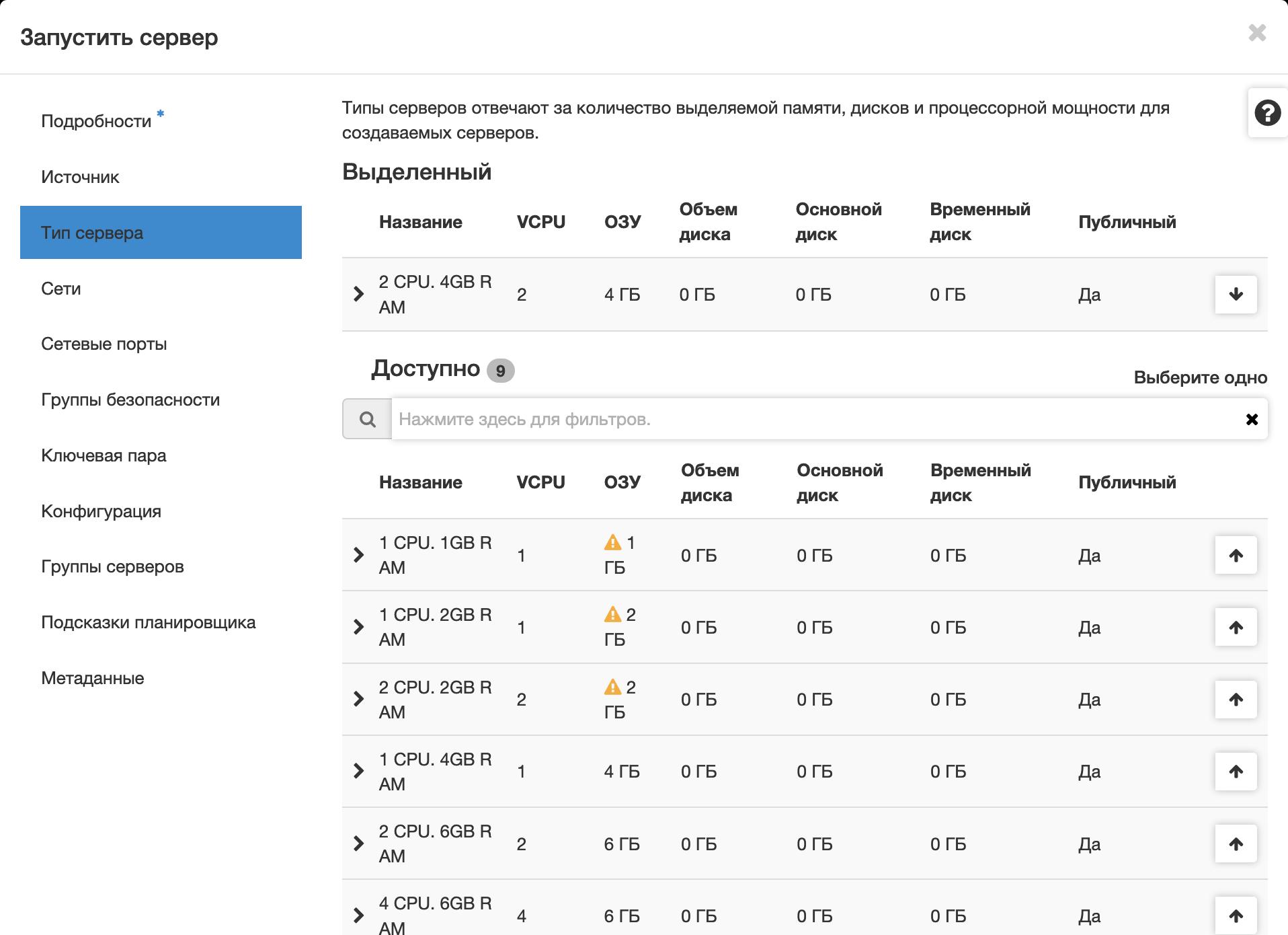 Выбор параметров будущего VPS-сервера