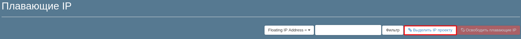 Как подключить плавающий IP