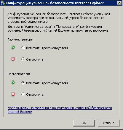 Управление группами пользователей с усиленной безопасностью в IE на Windows Server 2008