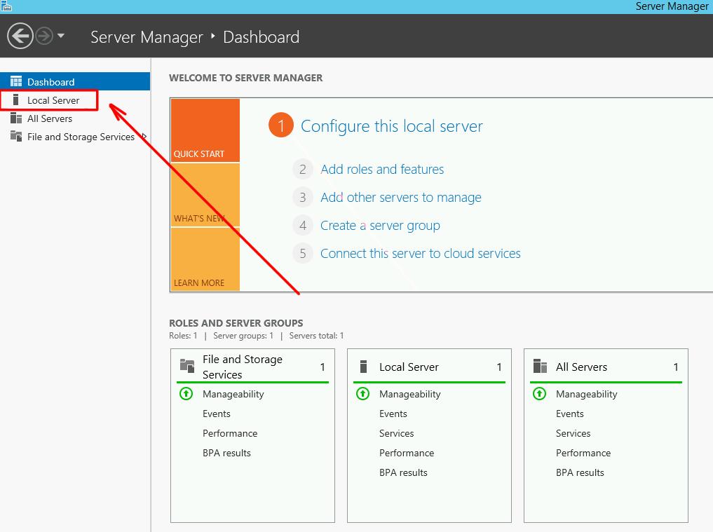 Управление сервером на ОС Windows Server 2012