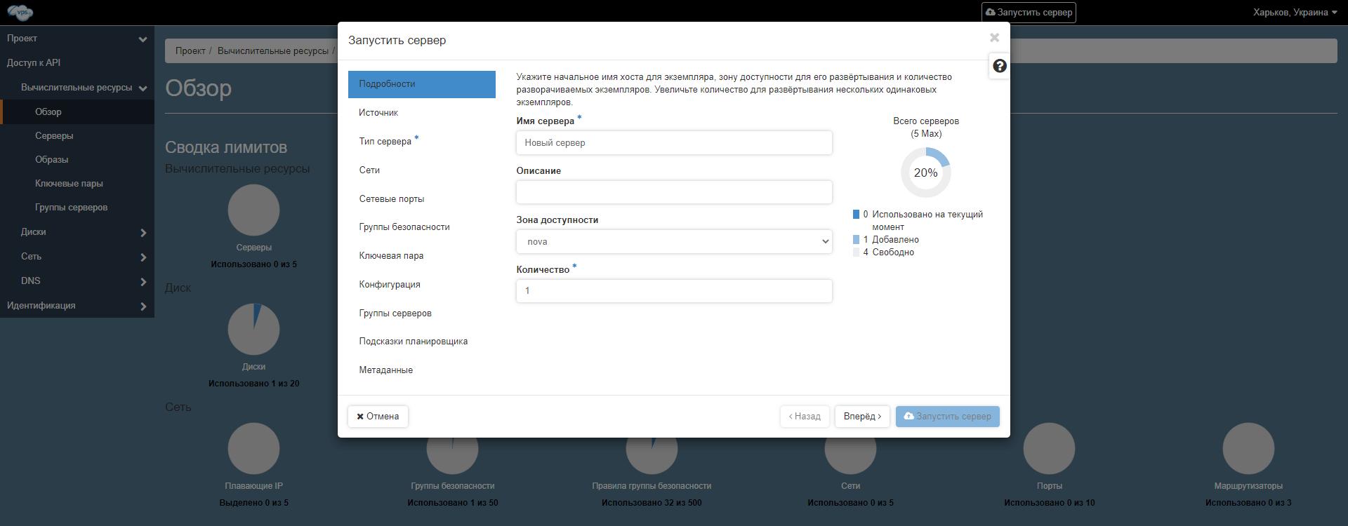 Мастер по созданию нового сервера: вкладка «Подробности»