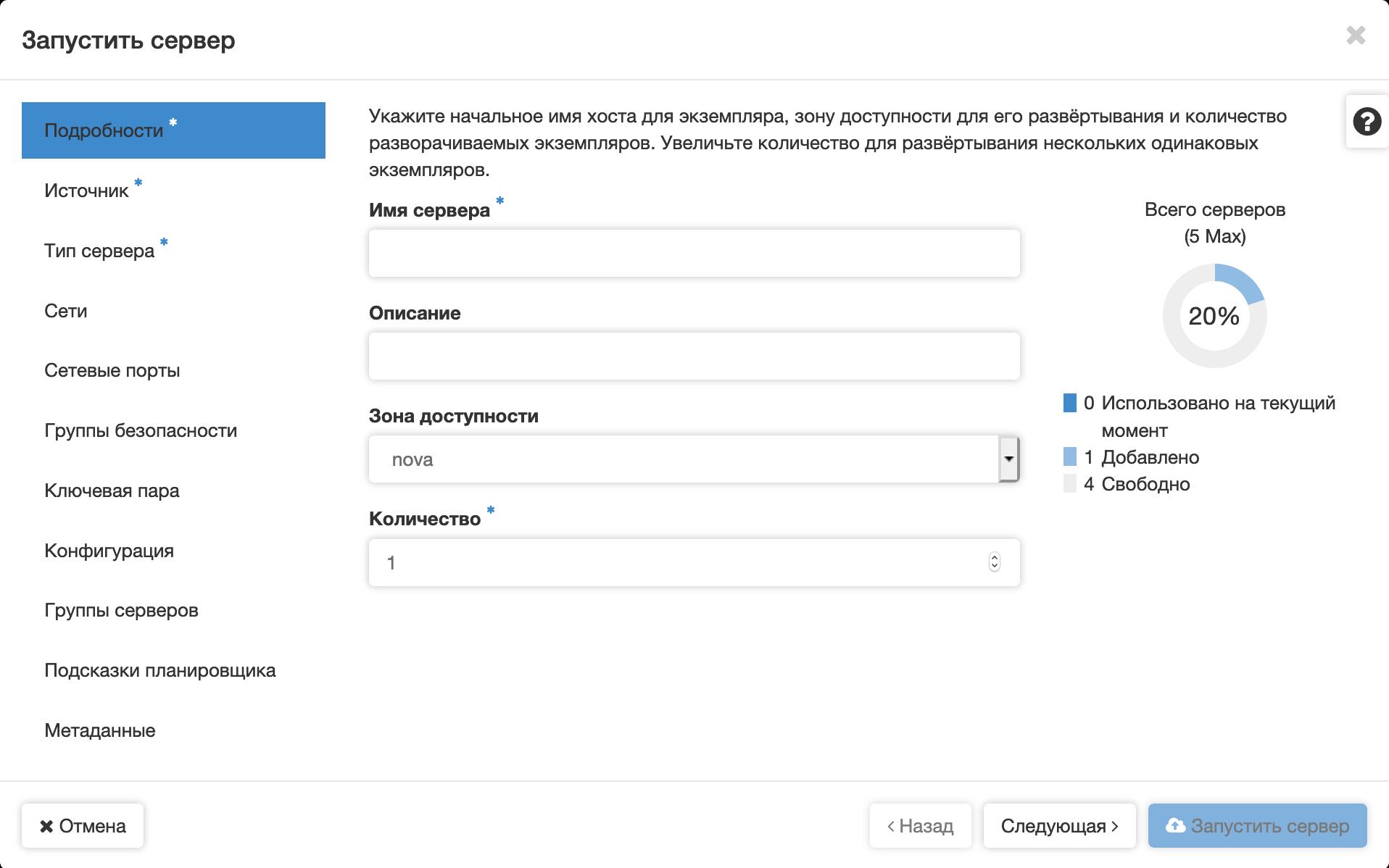 Выбор имени нового VPS-сервера