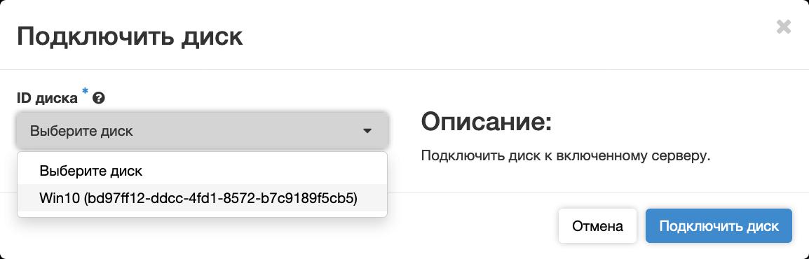 Выбор диска для подключения к VPS-серверу