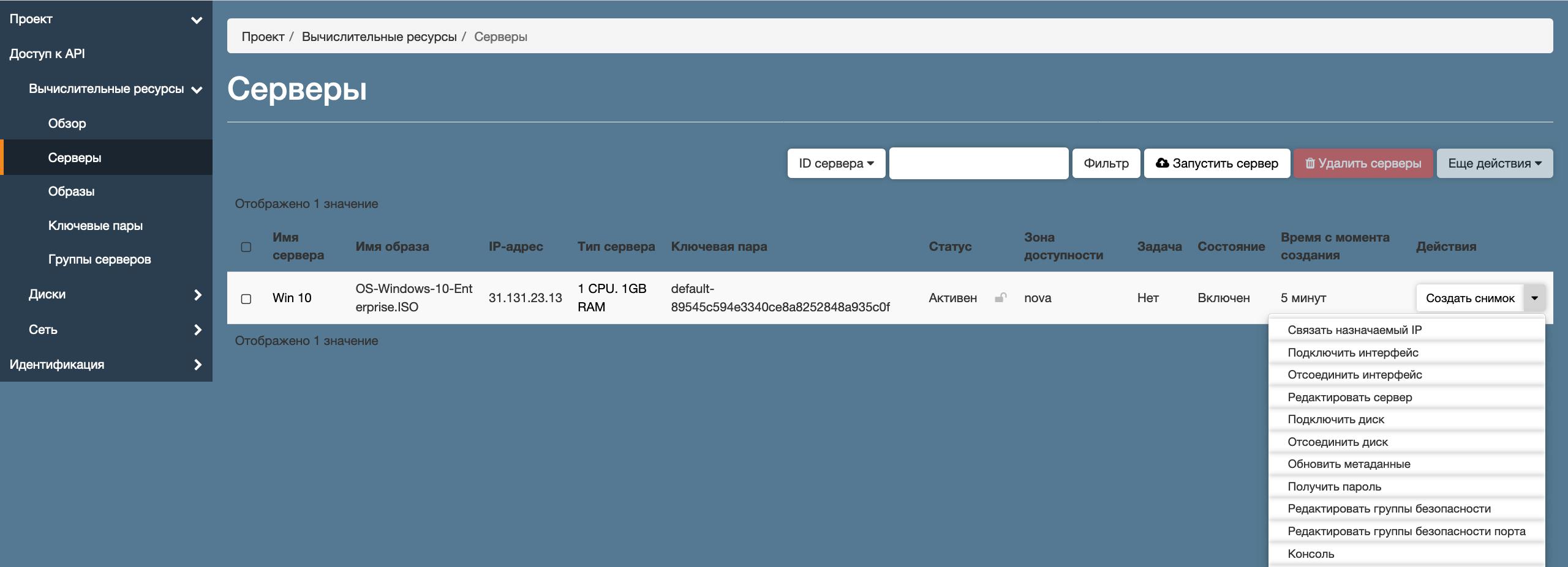 Переход к встроенной консоли для управления VPS-сервером