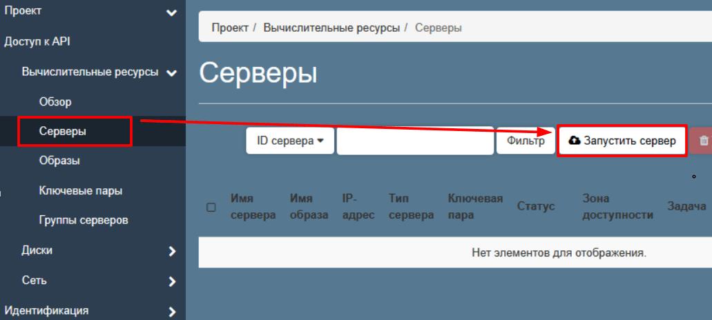 Создание VPS в панели управления Openstack