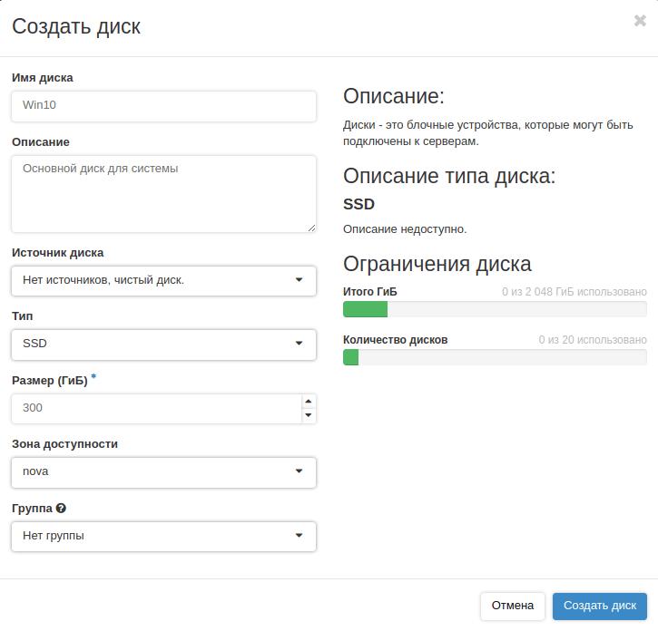 Добавление чистого диска в Openstack