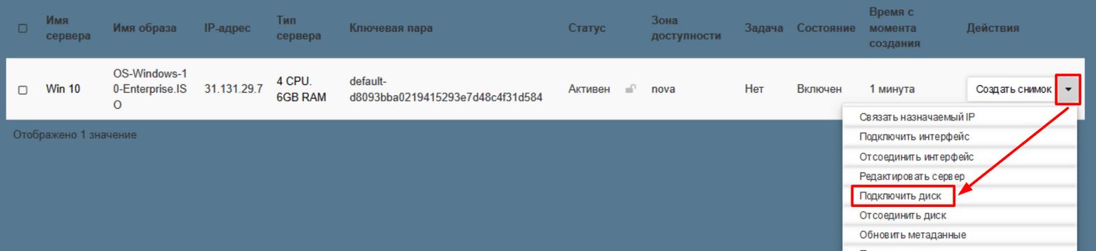 Подключение диска к VPS в Openstack