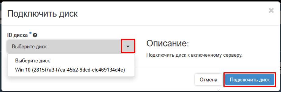 Выбор диска для добавления к VPS в Openstack
