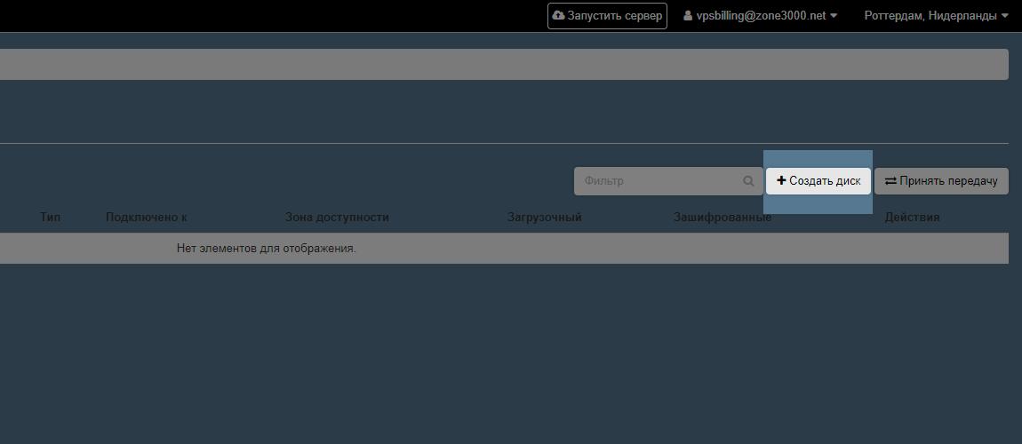 Раздел «Проект» – «Диски» – «Диски» с подсвеченной кнопкой «Создать диск»