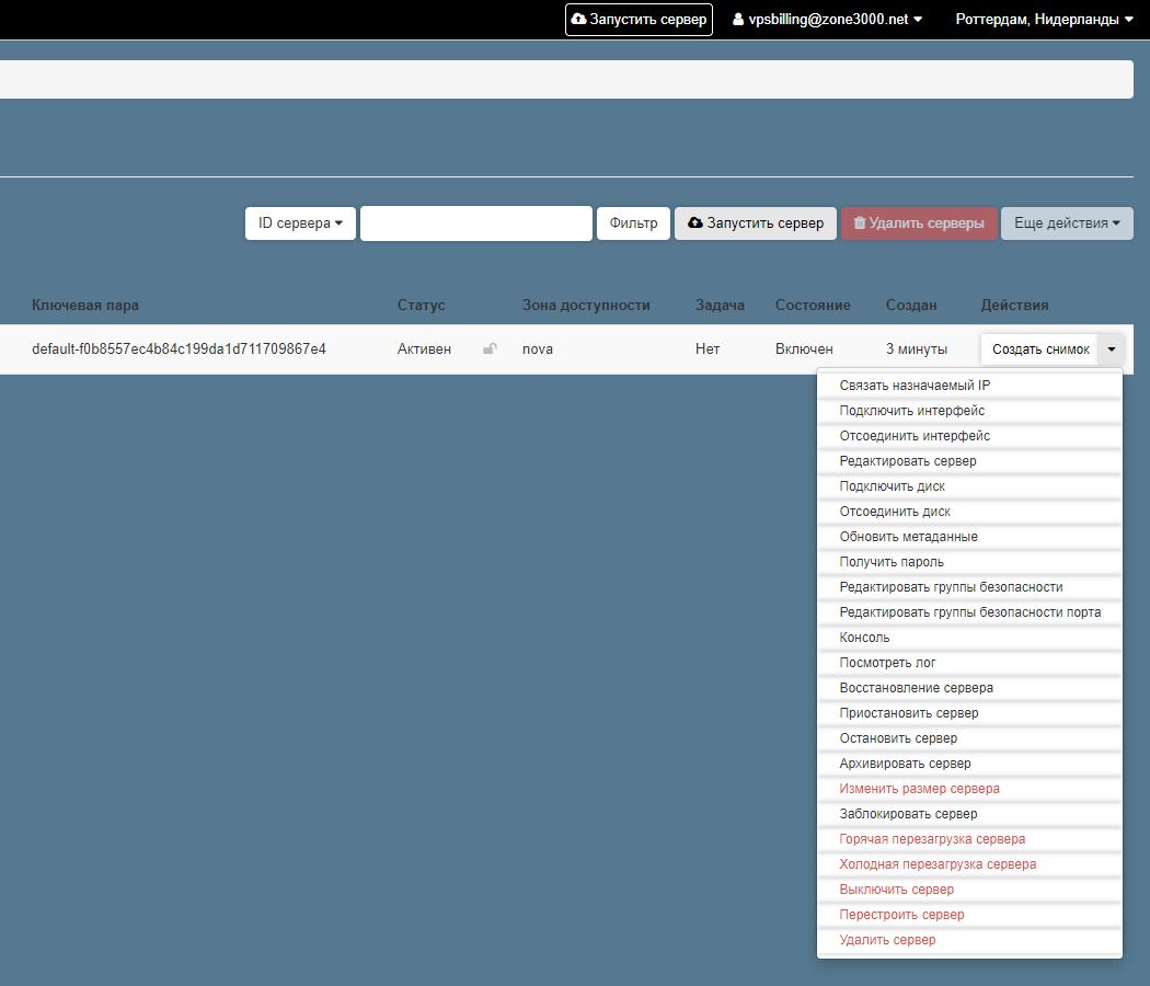Выдающий список в колонке «Действия» в разделе «Проект» – «Вычислительные ресурсы» – «Серверы