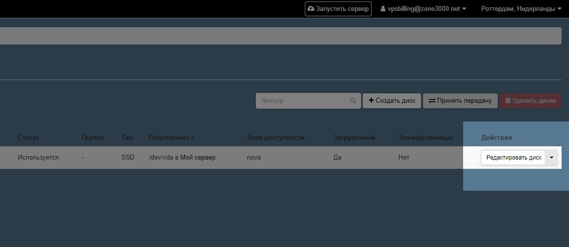 Опция «Редактировать диск» в колонке «Действия» в разделе «Проект» – «Диски» – «Диски»