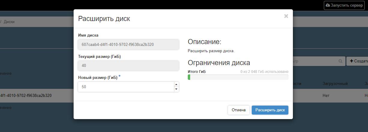 Всплывающее окно, которое повляется при выборе опции «Расширить диск» в колонке «Действия» в разделе «Проект» – «Диски» – «Диски